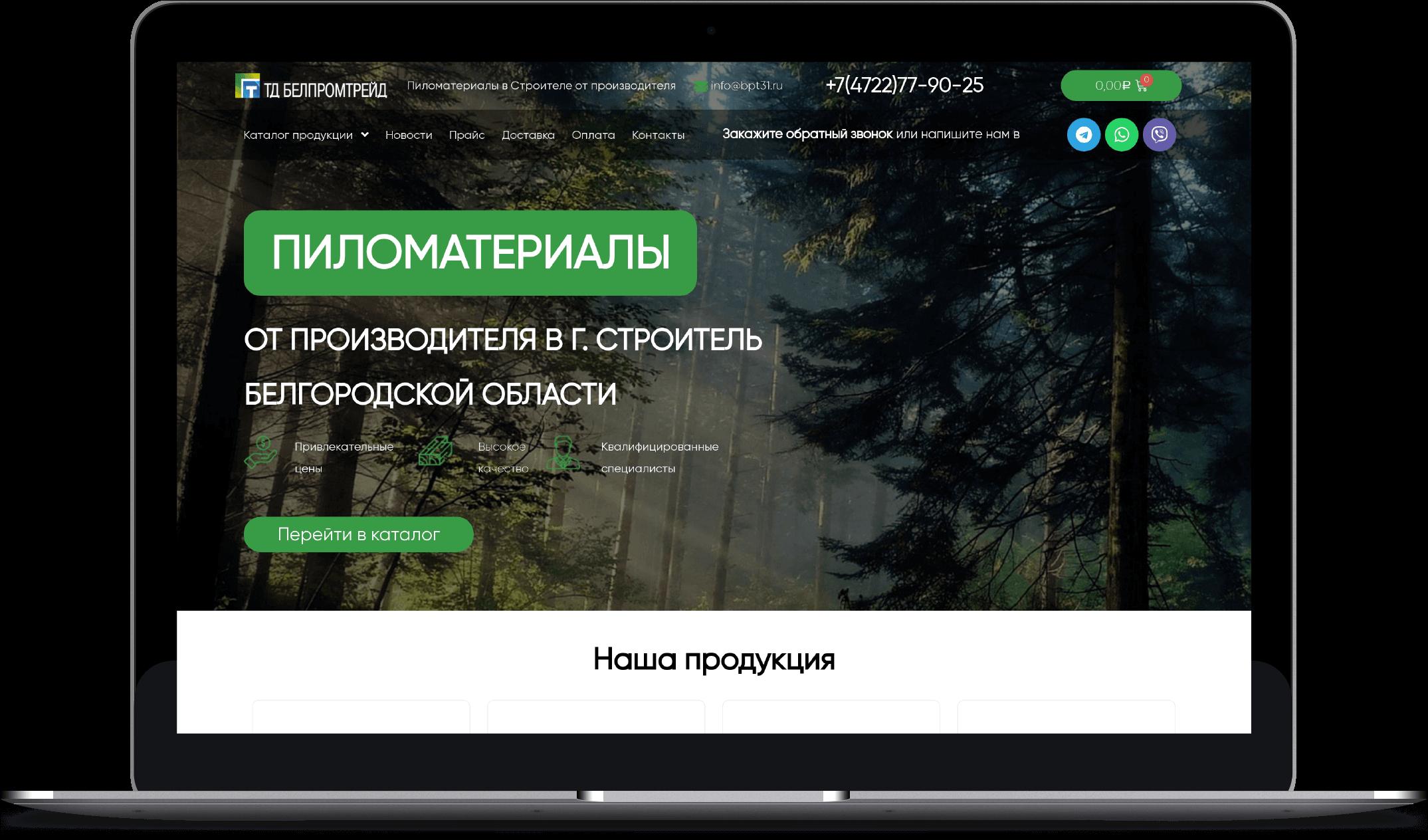 Разработка онлайн-магазина для продажи пиломатериалов